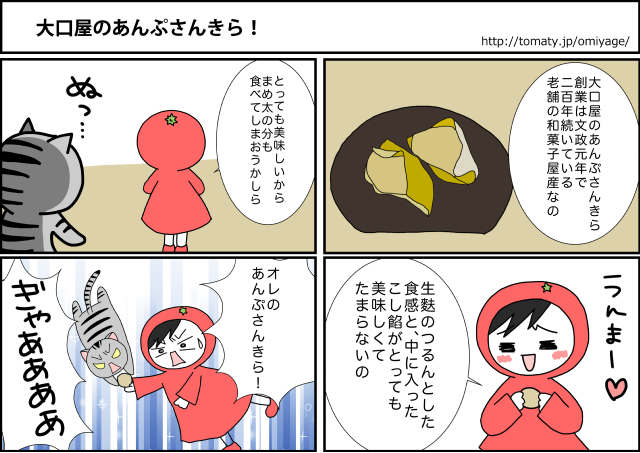 まめ太の4コマ漫画「大口屋のあんぷさんきら」