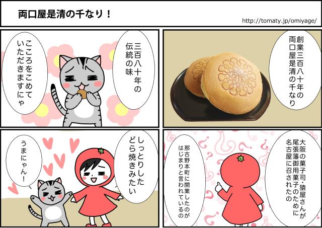 まめ太の4コマ漫画「両口屋是清の千なり」