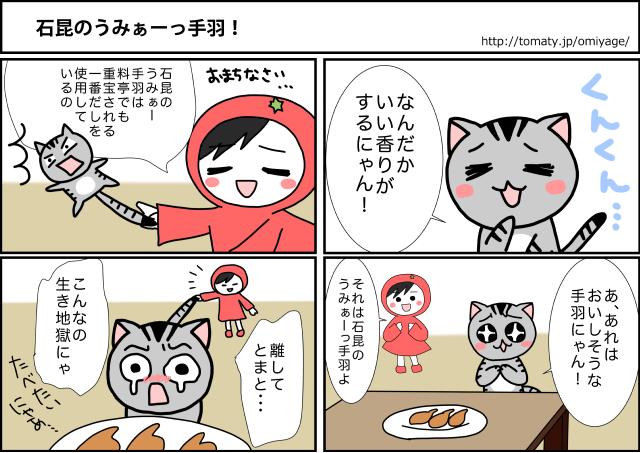 まめ太の4コマ漫画「石昆のうみぁーっ手羽!」