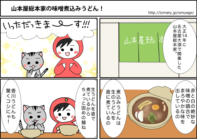 まめ太の4コマ漫画「山本屋総本家の味噌煮込みうどん!」
