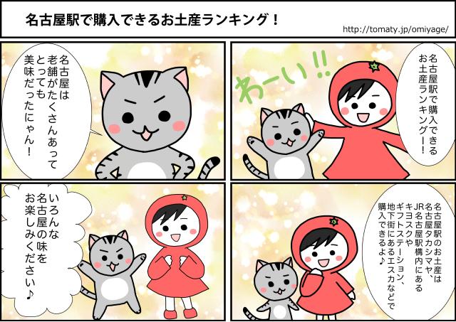 まめ太の4コマ漫画「名古屋駅で購入できるお土産ランキング!」