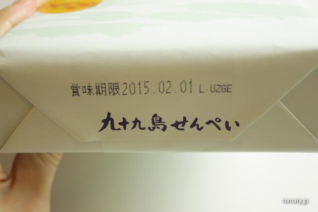 包装紙の側面には賞味期限