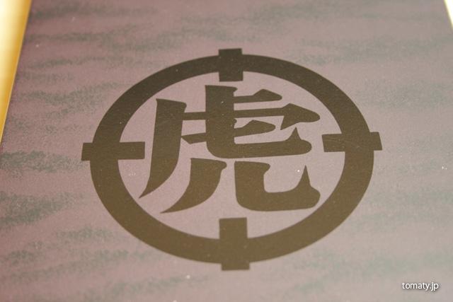 箱には虎と書かれた文字