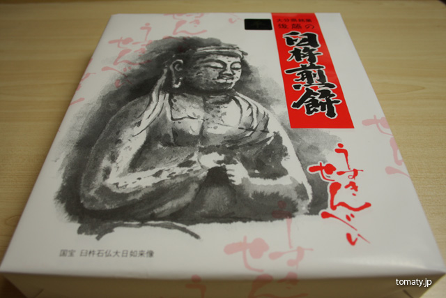 臼杵煎餅の箱