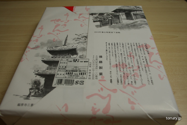 包装紙の裏
