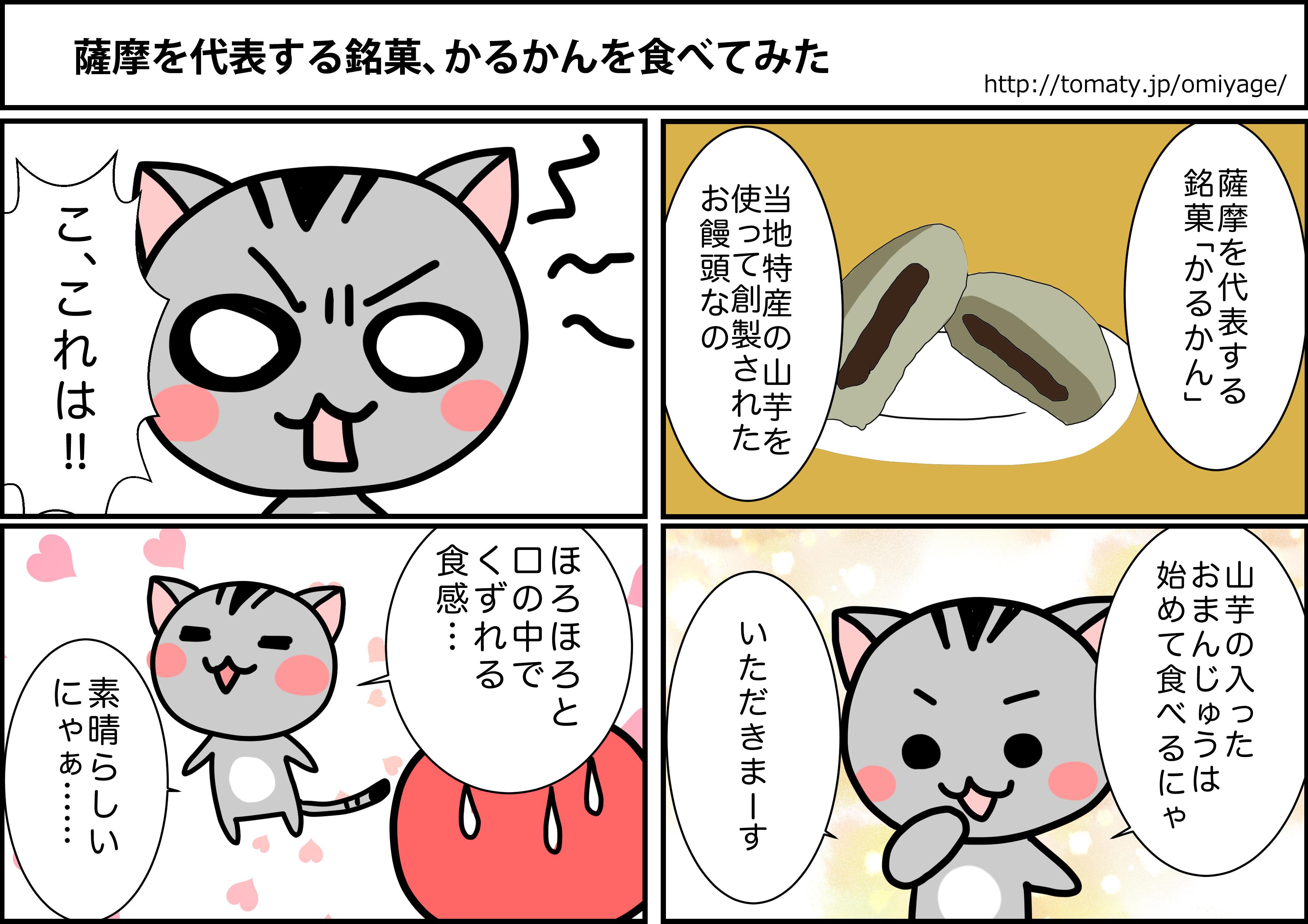 まめ太の4コマ漫画「薩摩を代表する銘菓、かるかん饅頭を食べてみた」