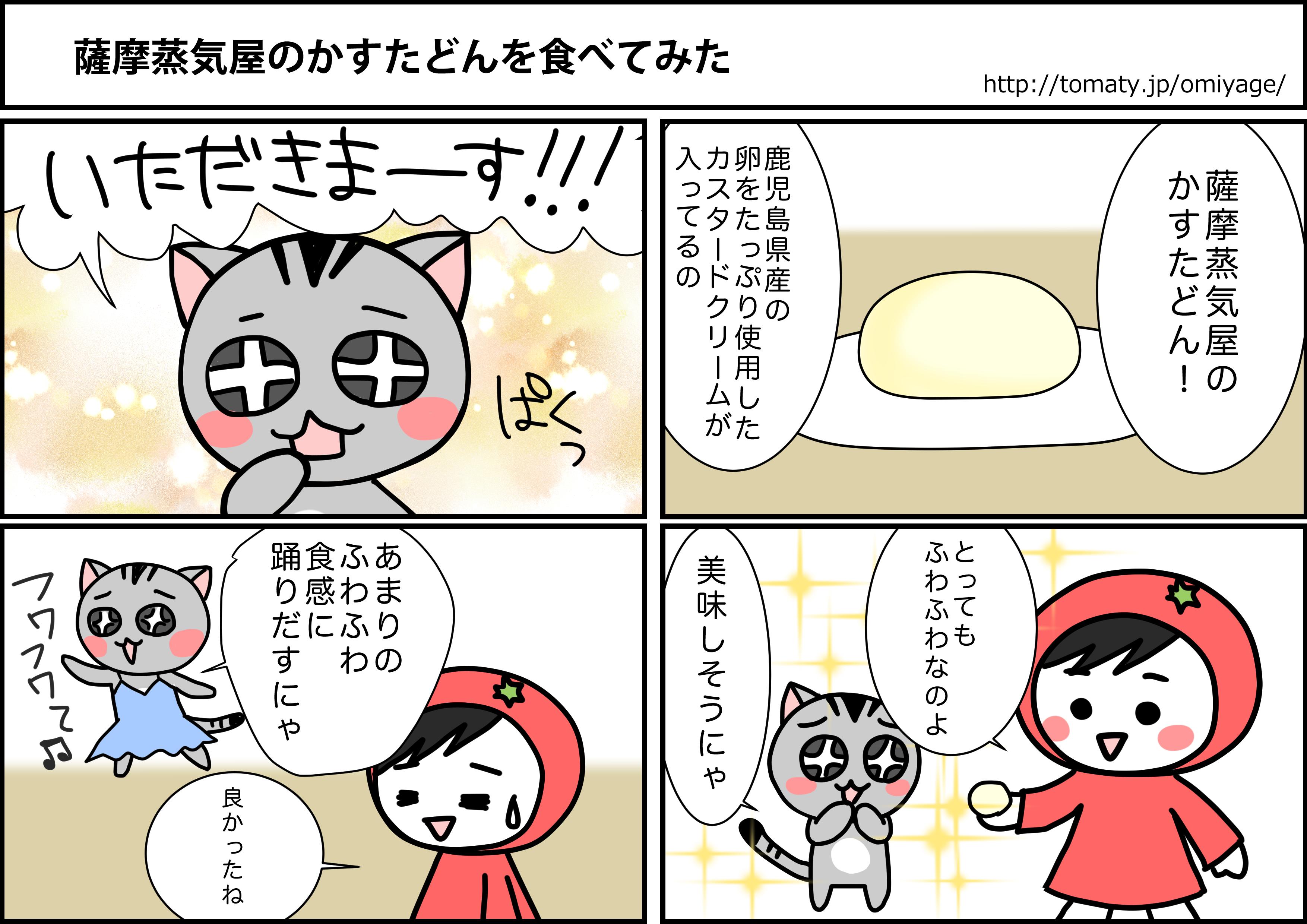 まめ太の4コマ漫画「薩摩蒸気屋のかすたどんを食べてみた」
