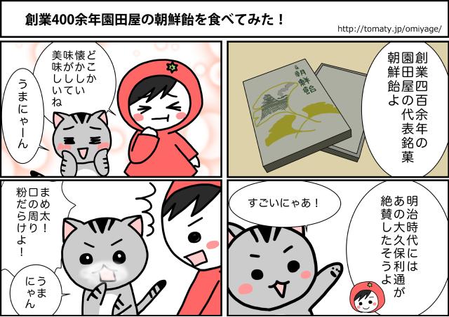 まめ太の4コマ漫画「創業400余年園田屋の朝鮮飴を食べてみた!」