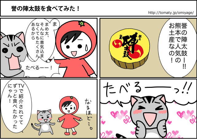 まめ太の4コマ漫画「誉の陣太鼓を食べてみた!」