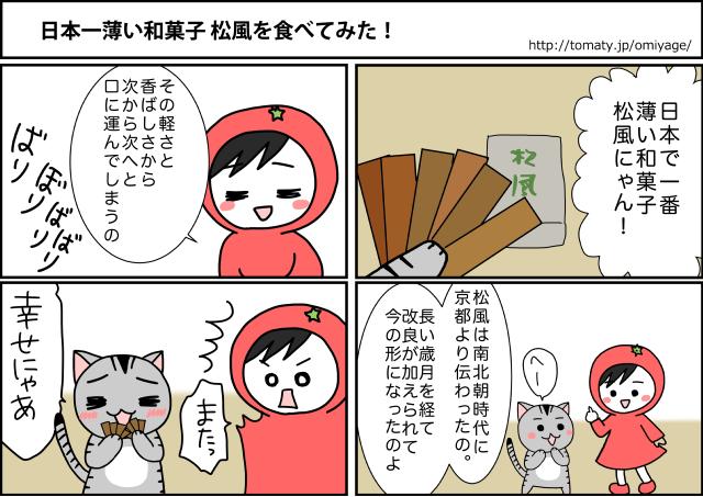 まめ太の4コマ漫画「日本一薄い和菓子松風を食べてみた!」