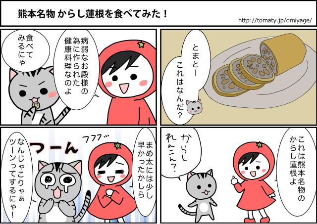 まめ太の4コマ漫画「熊本名物からし蓮根を食べてみた!」