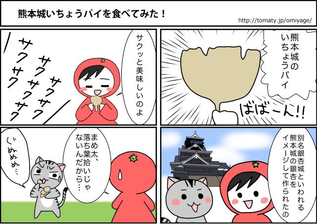 まめ太の4コマ漫画「熊本城いちょうパイを食べてみた!」