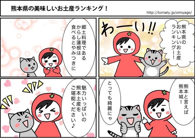まめ太の4コマ漫画「熊本の美味しいお土産ランキング」