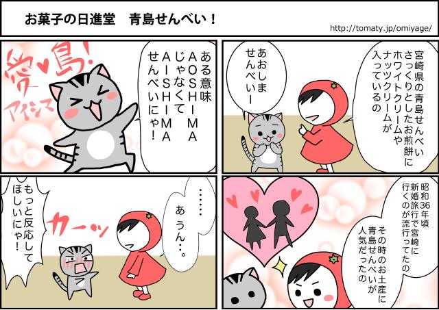 まめ太の4コマ漫画「お菓子の日進堂 青島せんべい」