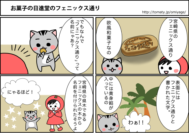 まめ太の4コマ漫画「お菓子の日進堂のフェニックス通り」