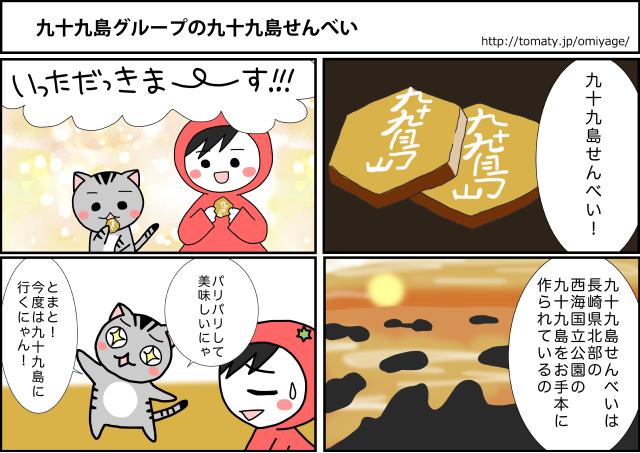 まめ太の4コマ漫画「九十九島グループの九十九島せんべい」