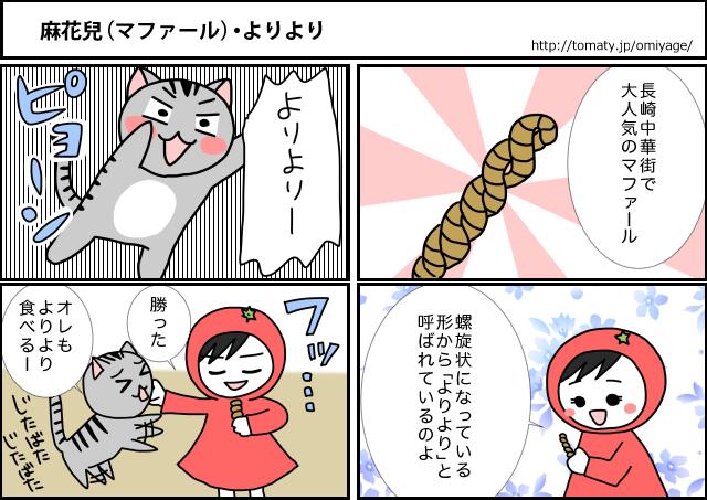 まめ太の四コマ漫画「麻花兒(マファール)・よりより」