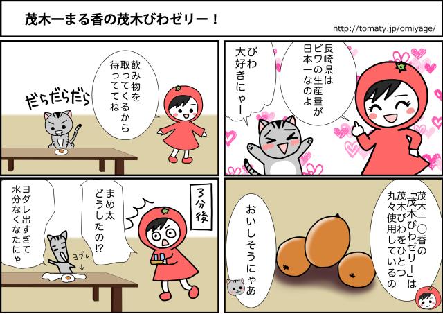 まめ太の4コマ漫画「茂木一まる香の茂木ぴわゼリー」