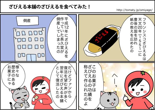 まめ太の4コマ漫画「ざびえる本舗のざびえるを食べてみた!