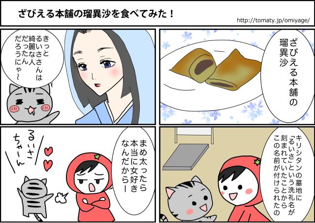 まめ太の4コマ漫画「ざびえる本舗の瑠異沙を食べてみた!」