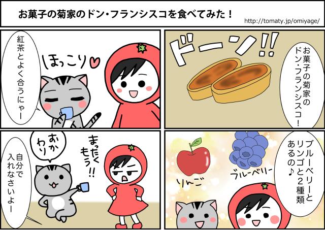 まめ太の4コマ漫画「お菓子の菊家のドン・フランシスコを食べてみた!」