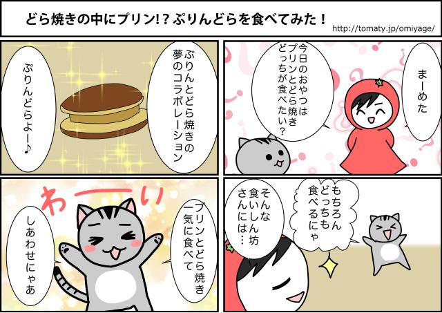 まめ太の4コマ漫画「どら焼きの中にプリン!? ぷりんどらを食べてみた!」