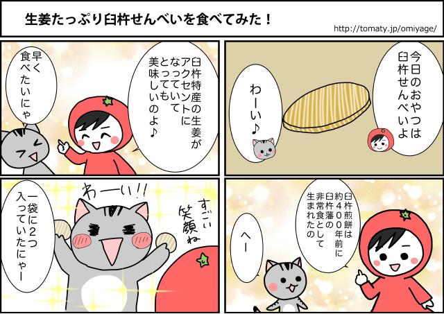 まめ太の4コマ漫画「生姜たっぷり臼杵せんべいを食べてみた!」