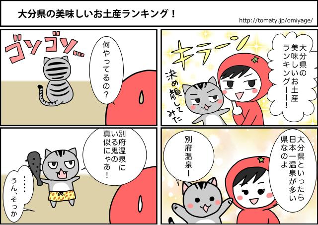 まめ太の4コマ漫画「大分県の美味しいお土産ランキング!」