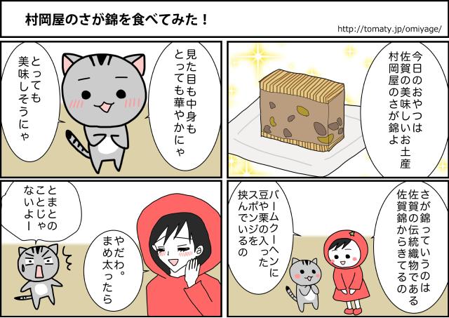 まめ太の4コマ漫画「村岡屋のさが錦を食べてみた!」