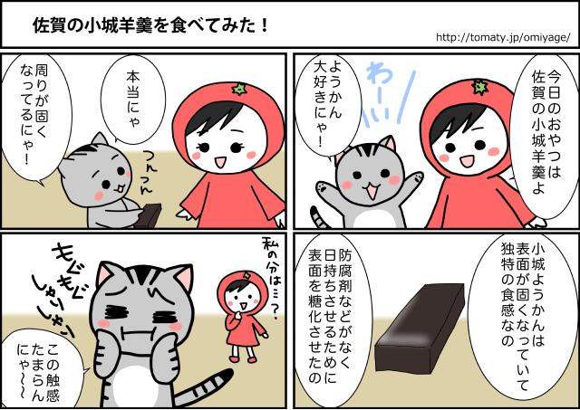 まめ太の4コマ漫画「佐賀の小城羊羹を食べてみた!」