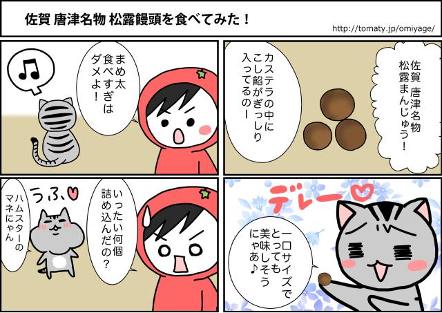 まめ太の4コマ漫画「唐津名物 松露饅頭を食べてみた!」