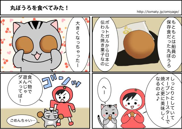 まめ太の4コマ漫画「丸ぼうろを食べてみた!」