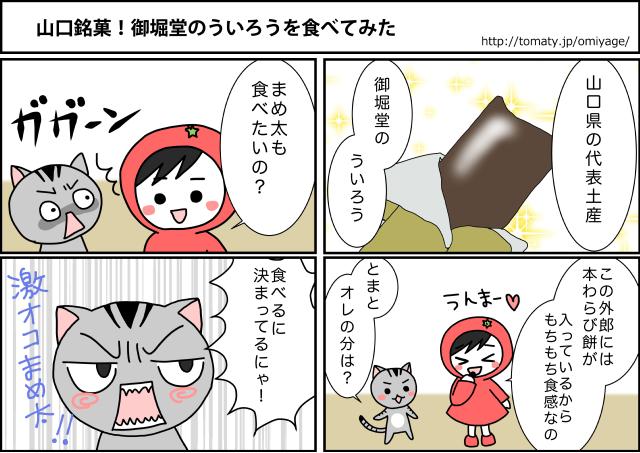 まめ太の4コマ漫画「山口銘菓!御堀堂のういろうを食べてみた!」