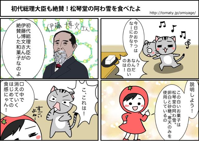 まめ太の4コマ漫画「初代総理大臣も絶賛!松琴堂の阿わ雪を食べたよ」