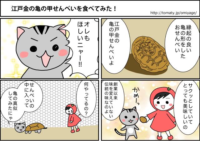 まめ太の4コマ漫画「江戸金の亀の甲せんべいを食べてみた!」