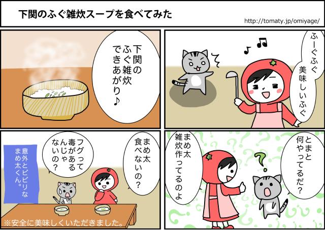 まめ太の4コマ漫画「下関のふぐ雑炊を食べてみた」