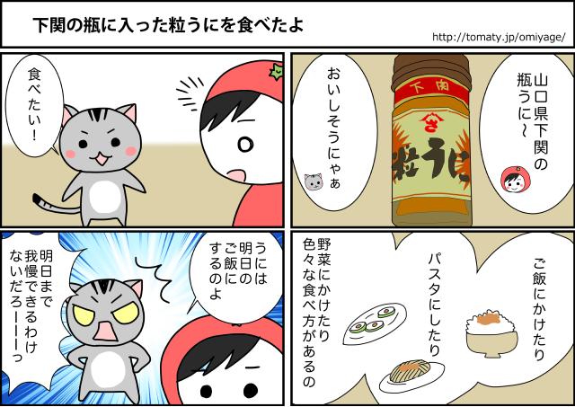 まめ太の4コマ漫画「下関の瓶に入った粒うにを食べたよ」