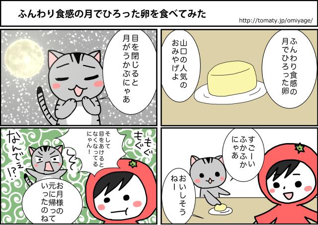まめ太の4コマ漫画「ふんわり食感の月でひろった卵を食べてみた!」