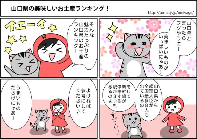 まめ太の4コマ漫画「山口県の美味しいお土産ランキング!」