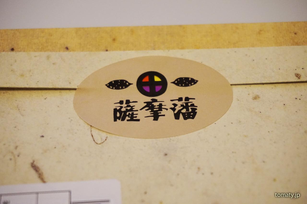 箱には薩摩藩のシール