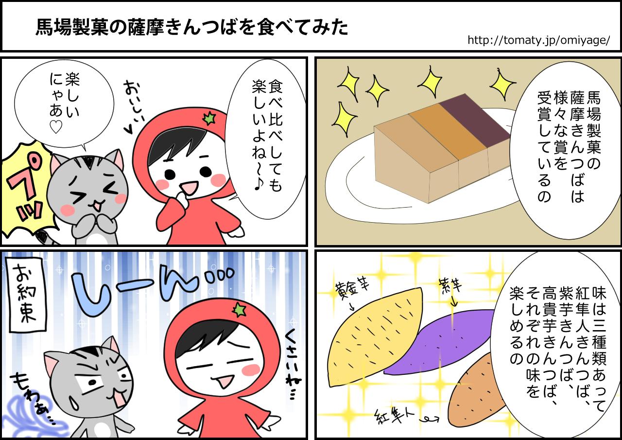 まめ太の4コマ漫画「馬場製菓の薩摩きんつばを食べてみた」