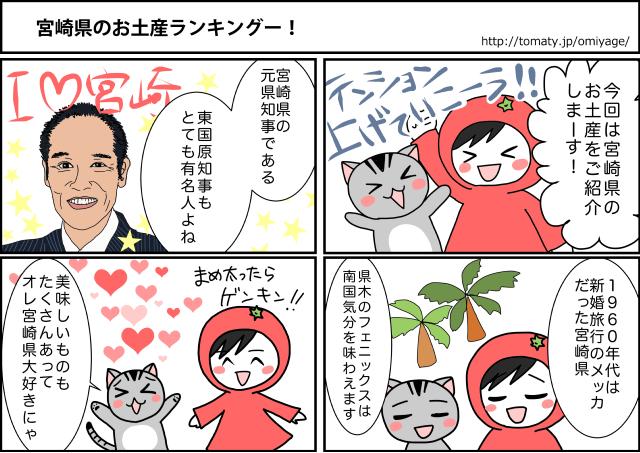 宮崎県のお土産ランキング 4コマ漫画