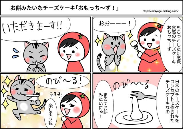 まめ太の4コマ漫画:お餅みたいなチーズケーキ「おもっち〜ず!」