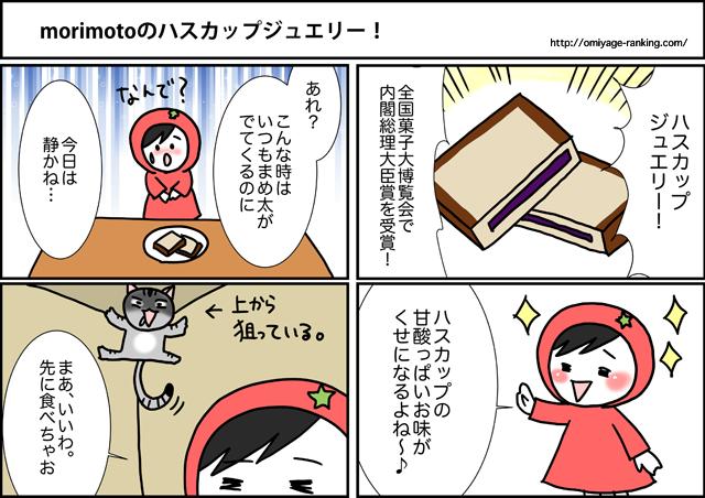 まめ太の4コマ漫画:morimotoのハスカップジュエリー