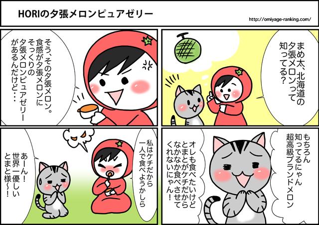 まめ太の4コマ漫画:HORIの夕張メロンピュアゼリー