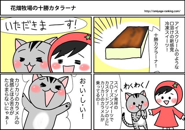 まめ太の4コマ漫画:花畑牧場の十勝カタラーナ