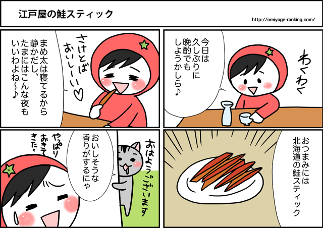 まめ太の4コマ漫画:鮭スティック
