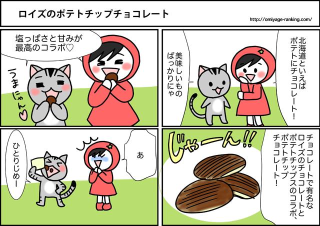 まめ太の4コマ漫画:ロイズのポテトチップチョコレート