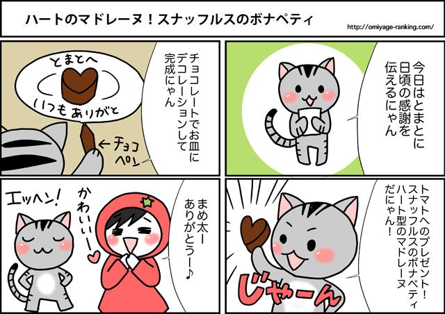 まめ太の4コマ漫画:ハートのマドレーヌ!スナッフルスのボナペティ