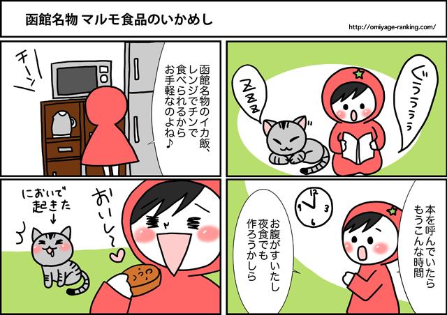 まめ太の4コマ漫画:函館名物マルモ食品のいかめし